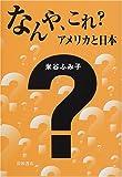 なんや、これ?―アメリカと日本