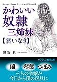 かわいい奴隷三姉妹【言いなり】 (フランス書院文庫)