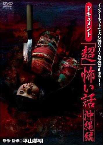 ドキュメント「超」怖い話~沖縄編~ [DVD]