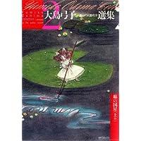 大島弓子が選んだ大島弓子選集2 綿の国星 上 (MFコミックス)