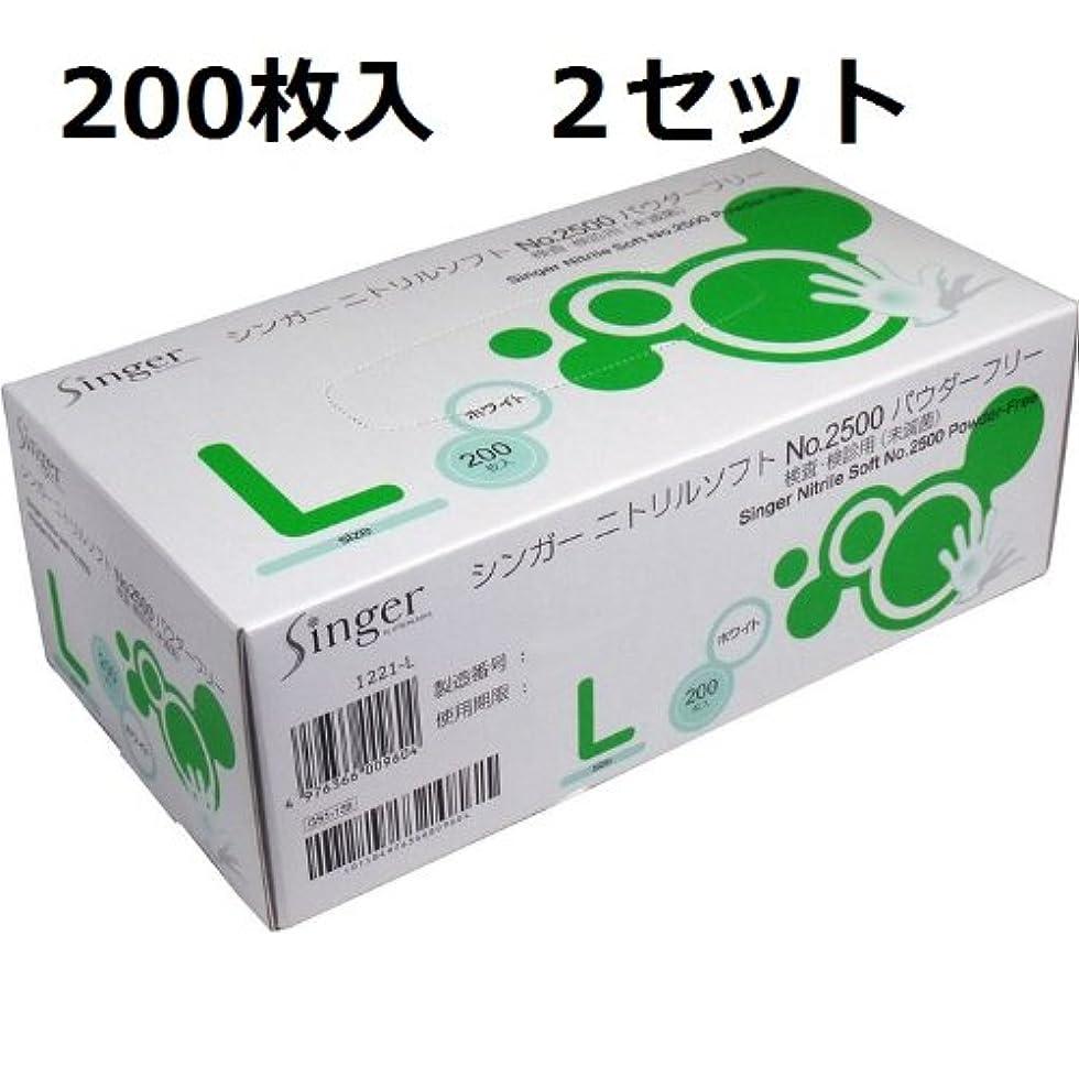 一般医療機器 非天然ゴム製検査 検診用手袋 Lサイズ 200枚入 2個セット