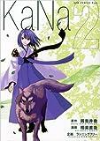 KaNa (2) (ガムコミックスプラス)