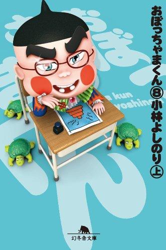 おぼっちゃまくん8(上)