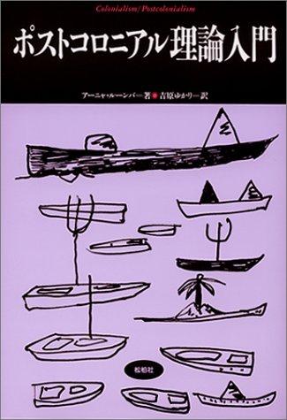 ポストコロニアル理論入門 (松柏社叢書―言語科学の冒険)の詳細を見る