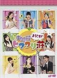 ようこそ!東池袋ヒマワリ荘 DVD-BOX[DVD]