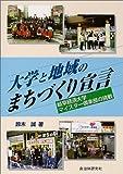大学と地域のまちづくり宣言―岐阜経済大学マイスター倶楽部の挑戦