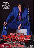 難波金融伝 ミナミの帝王 劇場版II 銀次郎VS整理屋[DVD]