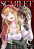 スカーレット(1) (百合姫コミックス)