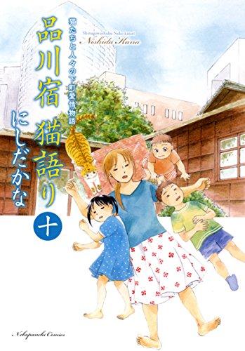 品川宿 猫語り (十) (ねこぱんちコミックス)