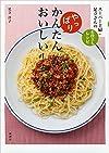 やっぱり、かんたん が おいしい!: スーパー主婦・足立さんのお役立ちレシピ