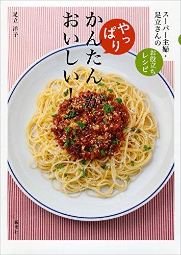やっぱり、かんたん が おいしい!: スーパー主婦・足立さんのお役立ちレシピの詳細を見る