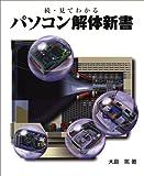 続・見てわかるパソコン解体新書 (SOFTBANK BOOKS)
