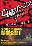 亡国のイージス / 横山 仁 のシリーズ情報を見る