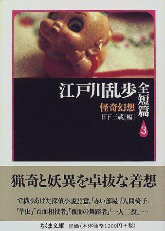 江戸川乱歩全短篇〈3〉怪奇幻想 (ちくま文庫)の詳細を見る