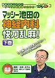 マッシー池田の神経内科快刀乱麻!(下巻)ケアネットDVD