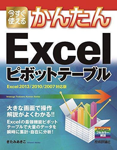 今すぐ使えるかんたん Excelピボットテーブル [Excel 2013/2010/2007対応版]の詳細を見る