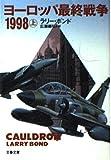 ヨーロッパ最終戦争1998〈上〉 (文春文庫)