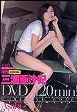 増刊三浦亜沙妃 2006年DMM6月号