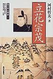 立花宗茂 (西日本人物誌13)