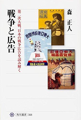 戦争と広告 第二次大戦、日本の戦争広告を読み解く (角川選書)の詳細を見る