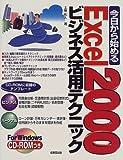 今日から始めるExcel2000ビジネス活用テクニック