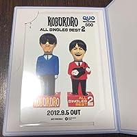 コブクロ QUO カード
