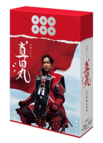 真田丸 完全版 第壱集 [Blu-ray]の詳細を見る