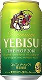 【2018年限定醸造】サッポロ ヱビス<ザ・ホップ> 350ml×24本