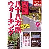 四国八十八カ所ウォーキング (大人の遠足BOOK―西日本)