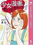 少女漫画のせいだからっ 1 (マーガレットコミックスDIGITAL)