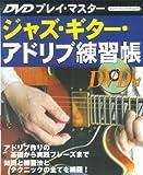 DVDプレイマスター ジャズギターアドリブ練習帳 DVD付 (シンコー・ミュージック・ムック―DVDプレイ・マスター)