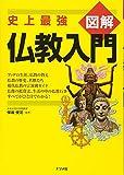 史上最強 図解仏教入門 (史上最強図解シリーズ) 画像