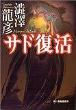 サド復活 (ハルキ文庫)