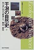 干潟の自然史—砂と泥に生きる動物たち (生態学ライブラリー)