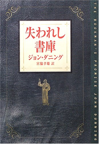 失われし書庫 (ハヤカワ・ミステリ文庫)の詳細を見る
