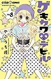 ゲキカワ デビル (8) (ちゃおコミックス)