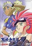 新・天地無用! TV11-13 [DVD]