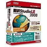 翻訳スタジオ LE 2008