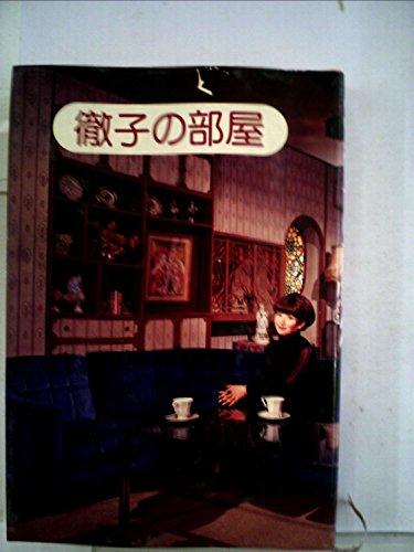 徹子の部屋 (1977年)