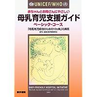 UNICEF/WHO赤ちゃんとお母さんにやさしい母乳育児支援ガイド ベーシック・コース―「母乳育児成功のための10カ条」の実践