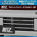 REIZ ライツ フロントバンパーグリルカバー3P 新型 エブリイ ワゴン DA17 W (H27/2~)