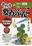 東京書籍版新編新しい国語 1年 (中学校教科書要点ぶんこ)
