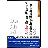 Adobe DreamWeaver & Photoshop & Illustrator CS6 WEB 3ソフト動画講座セット [DVD]