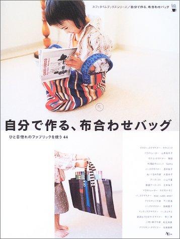 自分で作る、布合わせバッグ―ひと目惚れのファブリックを使う44 (AC mook―カフェタイムブックスシリーズ)の詳細を見る
