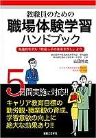 教職員のための職場体験学習ハンドブック―先進的モデル「町田っ子の未来さがし」より
