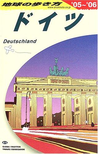 地球の歩き方 ガイドブック A14 ドイツの詳細を見る