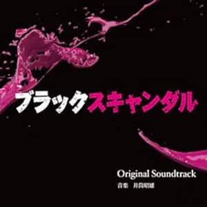 読売テレビ・日本テレビ系 木曜ドラマF「ブラックスキャンダル」オリジナル・サウンドトラック