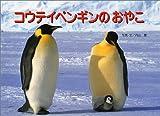 コウテイペンギンのおやこ (親と子の写真絵本)