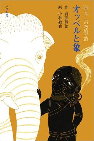 オッベルと象 (画本宮沢賢治)の詳細を見る