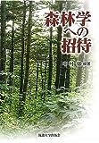 森林学への招待